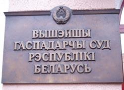 Высший Хозяйственный суд Республики Беларусь