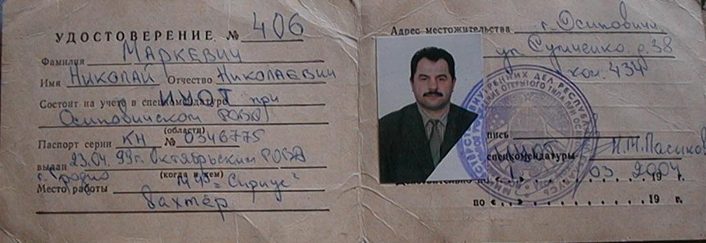 Удостоверение № 406 Николая Маркевича в ИОУТ (исправительное учреждение открытого типа) Осиповичи