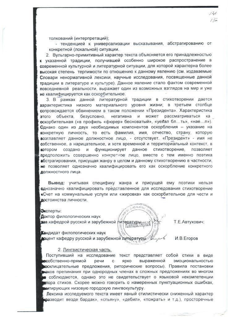 Лингвистическо-литературоведческая экспертиза (заключение) т.2 л.д.136-138 (дело № 04065250036)