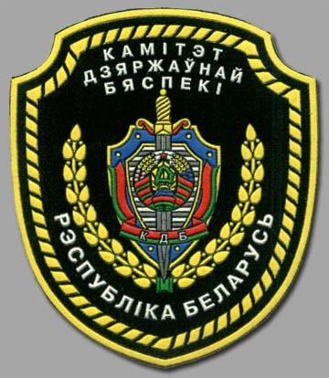 Komitet Bezpieczeństwa Państwowego Białorusi (levonevsky.org)