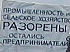 Протесты предпринимателей, Беларусь 1999 год