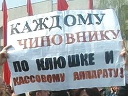 "Митинг протеста в г.Гродно 1.05.2004 по ""оскорблению президента Беларуси"" (фото levonevsky.org)"