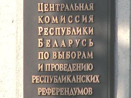 Выборы 2012 Беларусь