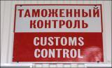 О льготном перемещении через таможенную границу товаров для личного пользования. Указ 15 октября 2007 г. № 503