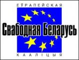 """Дэкларацыя аб стварэнні Еўрапейскай Кааліцыі """"Свабодная Беларусь"""" (фото)"""