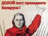 """Основной лозунг выборов: """"Долой пост президента Республики Беларусь!"""""""