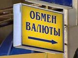 В двух рядом стоящих обменных пунктах одного банка могут быть абсолютно разные курсы валют